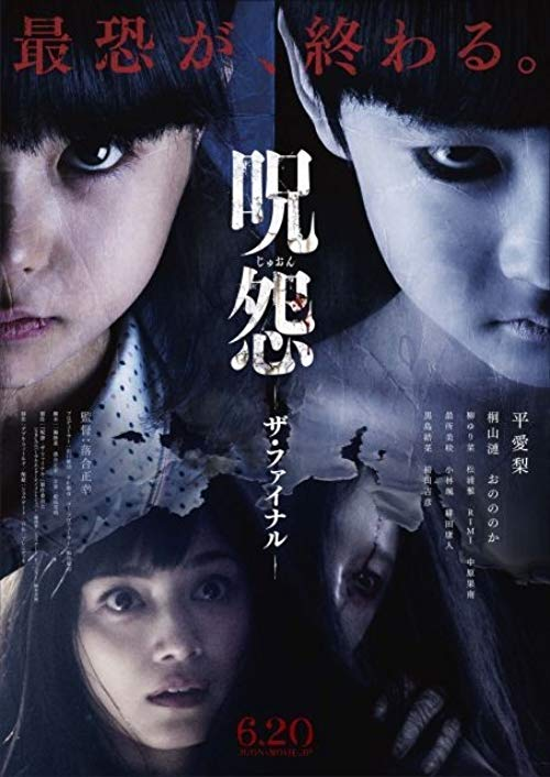 دانلود فیلم Ju-on: The Final Curse (The Grudge 4) 2015